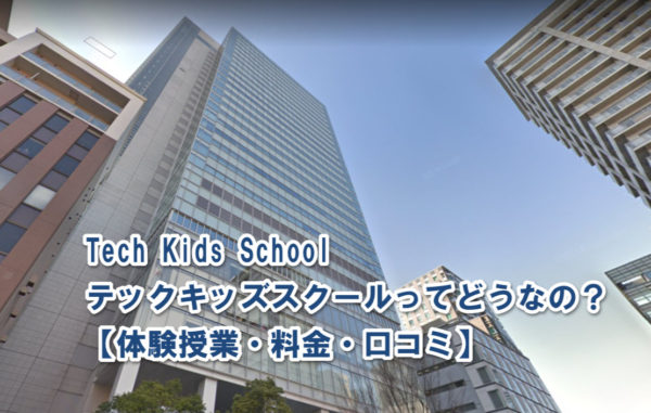 テックキッズスクールの体験授業・料金・評価まとめ!