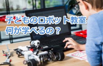 子どものプログラミングでロボット教室!何が学べるの?