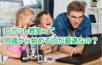 ロボット教室は何歳から始めるのがベストなのか?