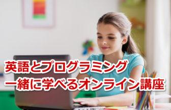 子どもが英語も学べるプログラミング オンライン講座の紹介