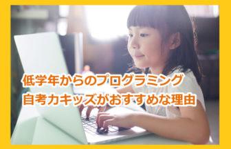小学校低学年向けのプログラミング教室は自考力キッズがおすすめ