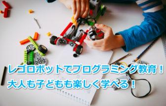 レゴのロボットでプログラミングを学ぶ!子どもと大人も楽しめる