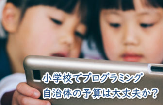 学校用タブレット保管庫:31万円 プログラミング教育は大丈夫?