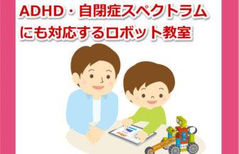 ロボット教室でADHD・発達障害の子どもに対応