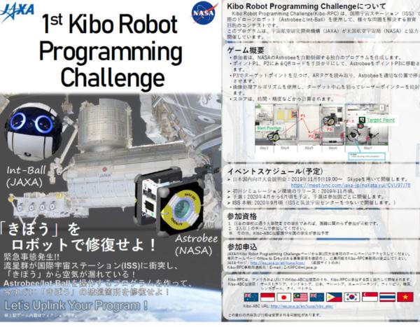 JAXA・NASAも子どもロボットプログラミングを応援!